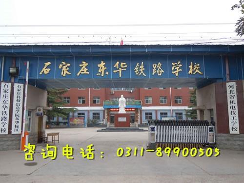 石家庄东华铁路中等专业学校招生代码