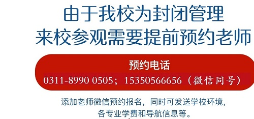 中考前报名石家庄东华铁路学校要分数吗?