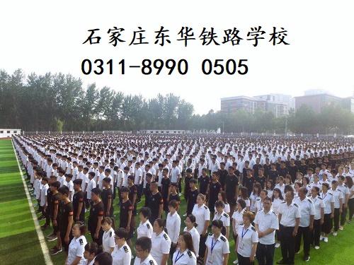 石家庄东华铁路学校招生学生年龄多大?