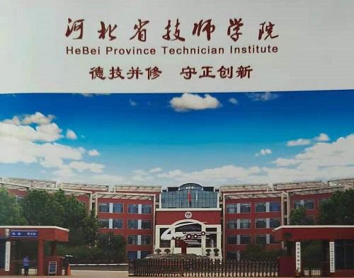 河北省公办铁路学校是哪个