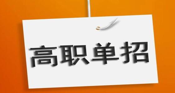 石家庄东华铁路学校毕业生参加单招报名流程