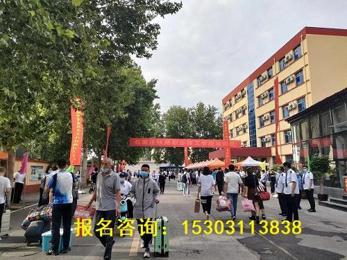 石家庄铁路职业技工学校2021年秋季开学啦
